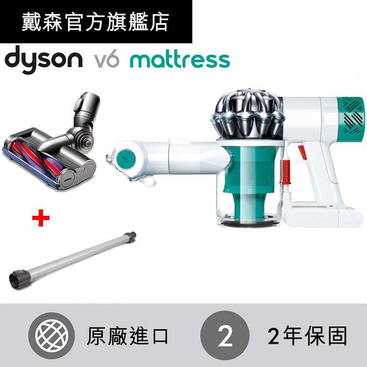 dyson V6 mattress 無線除塵螨機HH08 升級超值組