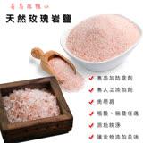 喜馬拉雅山玫瑰岩鹽+手動研磨罐