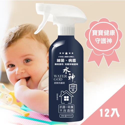 【旺旺水神】抗菌液居家瓶500ml-12入組
