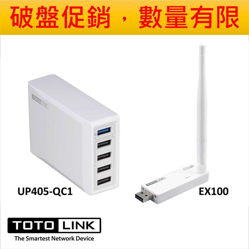 【限量促銷】TOTOLINK UP405-QC1 5埠USB充電器 + EX100 可攜式無線訊號WIFI延伸器 組合包