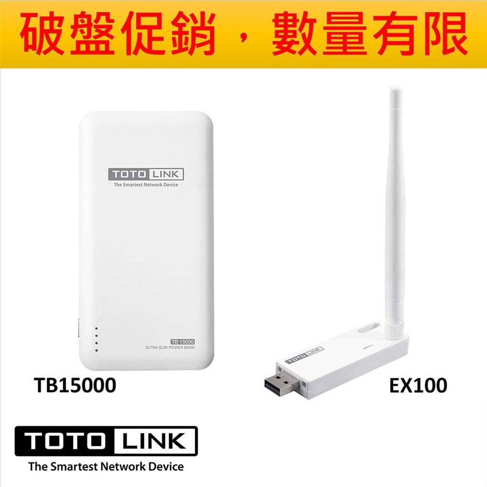 【限量促銷】TOTOLINK 超薄快充15000mAh行動電源 + EX100 可攜式無線訊號WIFI延伸器 組合包