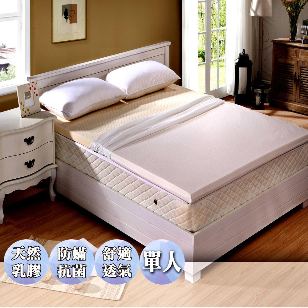 【KOTAS】 天然乳膠防蟎透氣床墊-單人-白