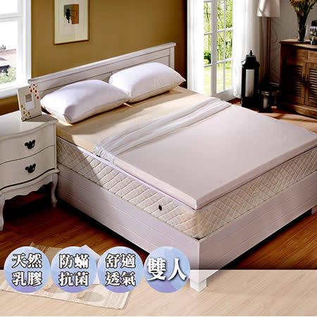 KOTAS 防蟎透氣 天然乳膠床墊-雙人