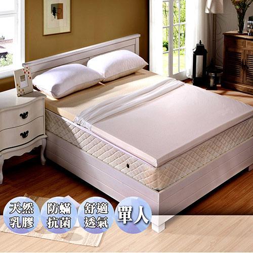 KOTAS 天然乳膠防蹣透氣床墊-白 單人