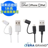 Tera Grand Apple認證 8Pin+USB傳輸線-黑/白 APL-WI071-BK/WT (2入組) iphone 線