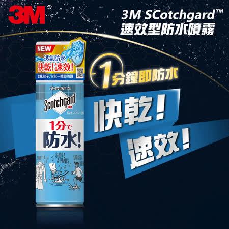 3M Scotchgard 速效型防水噴霧