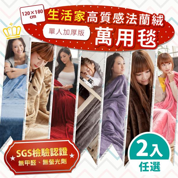 【HL 生活家】高質感法蘭絨萬用毯-單人加厚版(HL-154)2件組