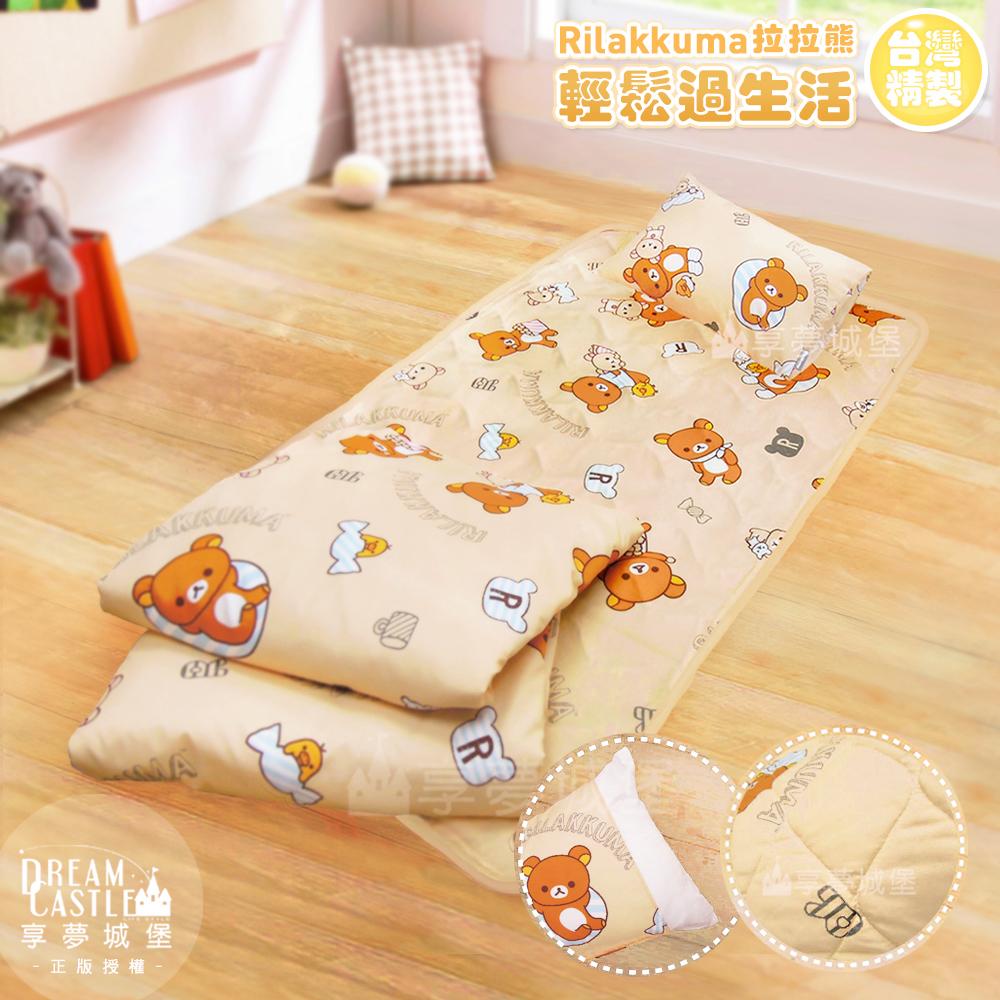 【享夢城堡】兒童卡通涼被童枕睡墊三件組-拉拉熊Rilakkuma 輕鬆過生活-米黃