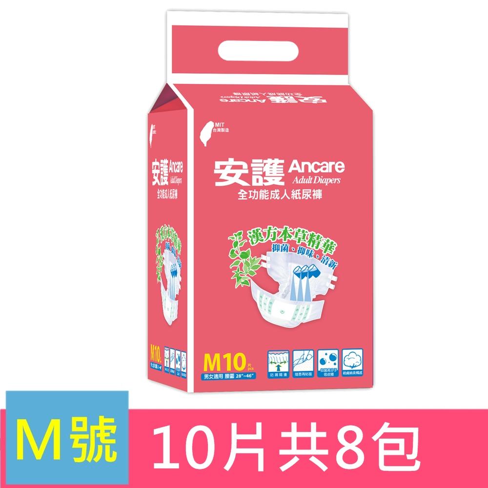 【安護】全功能型M號 成人紙尿褲 (10片x8包)