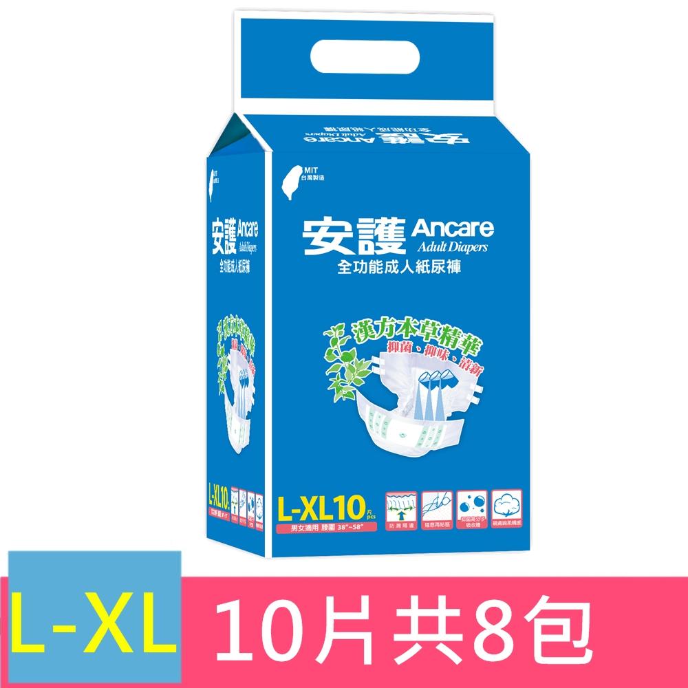 【安護】全功能型L-XL號 成人紙尿褲 (10片x8包)