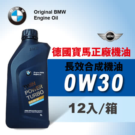 德國BMW正廠機油 Twinpower Turbo LL-12FE+ 0W30 (整箱12入)