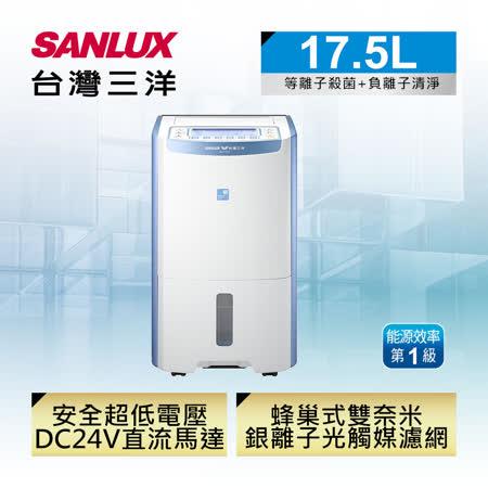 台灣三洋17.5公升大容量微電腦除濕機