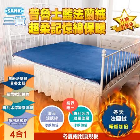 日本SANKI 法藍絨 超柔記憶綿保暖床墊