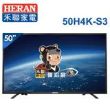 HERAN禾聯 55型 4K 聯網液晶電視 50H4K-S3 含基本安裝