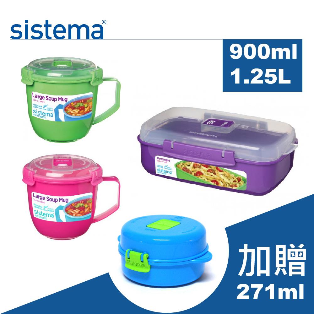 sistema 微波湯杯保鮮盒3件組