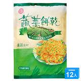 中祥蔬菜餅乾量販包360g*12