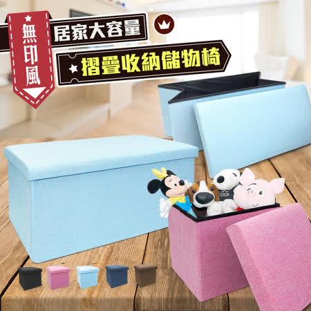 摺疊收納儲物椅 (78*38*38cm)