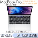 2018新款-Apple Macbook Pro Retina 13吋Touch Bar Core i5 2.3GHz/8GB/256GB 銀 MR9U2TA/A