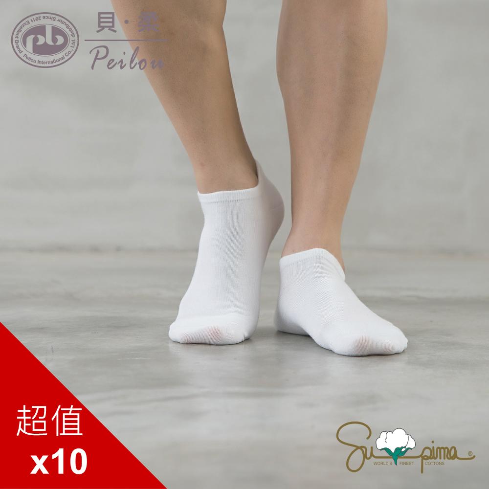 (男)貝柔機能抗菌萊卡除臭襪_船型襪(10入)(學生襪)
