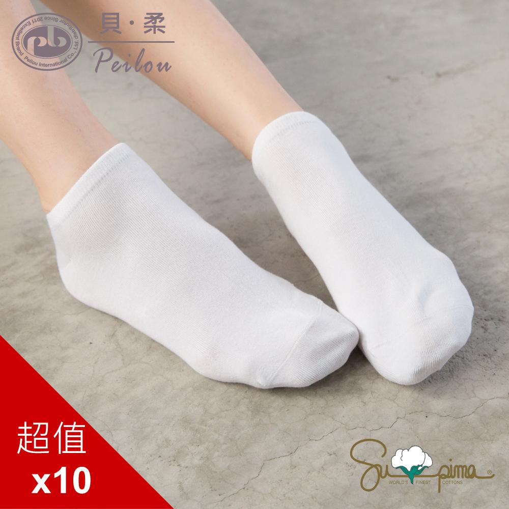 (女)貝柔機能抗菌萊卡除臭襪_船型襪(10入)(學生襪)
