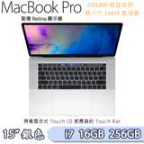 2018新款-Apple Macbook Pro Retina 15吋Core i7 2.2GHz/16GB/RP555X/256GB Touch Bar 銀 MR962TA/A