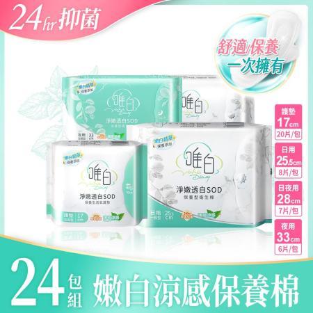 唯白 淨嫩透白 草本抑菌衛生棉24包