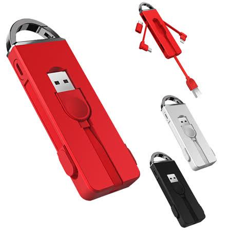 時尚新設計!! 鑰匙扣 三合一L型彎頭充電線