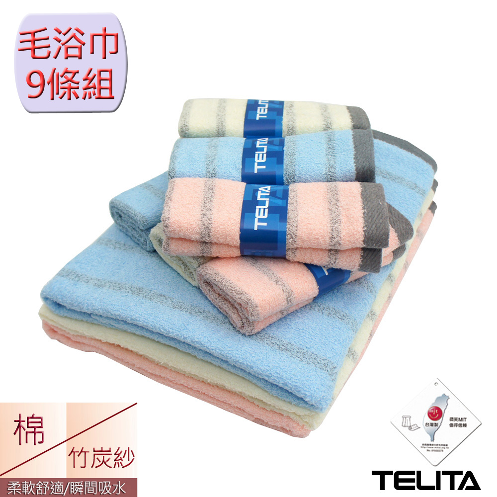 【TELITA】粉彩竹炭條紋毛巾浴巾(超值9入組)