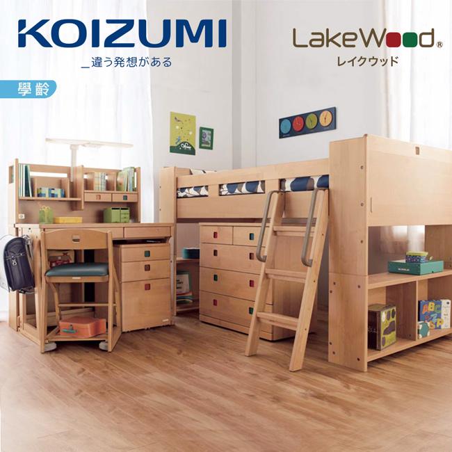 【KOIZUMI】LakeWood兒童書房套裝組