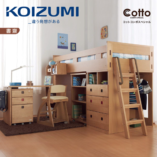 【KOIZUMI】Cotto書房套裝組
