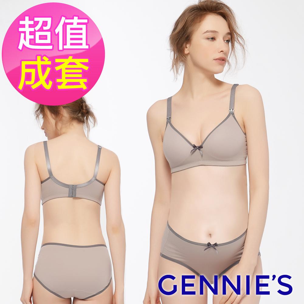 Gennies奇妮-莫代爾內衣褲成套組/搭配中腰內褲(素灰GA74+GB74)