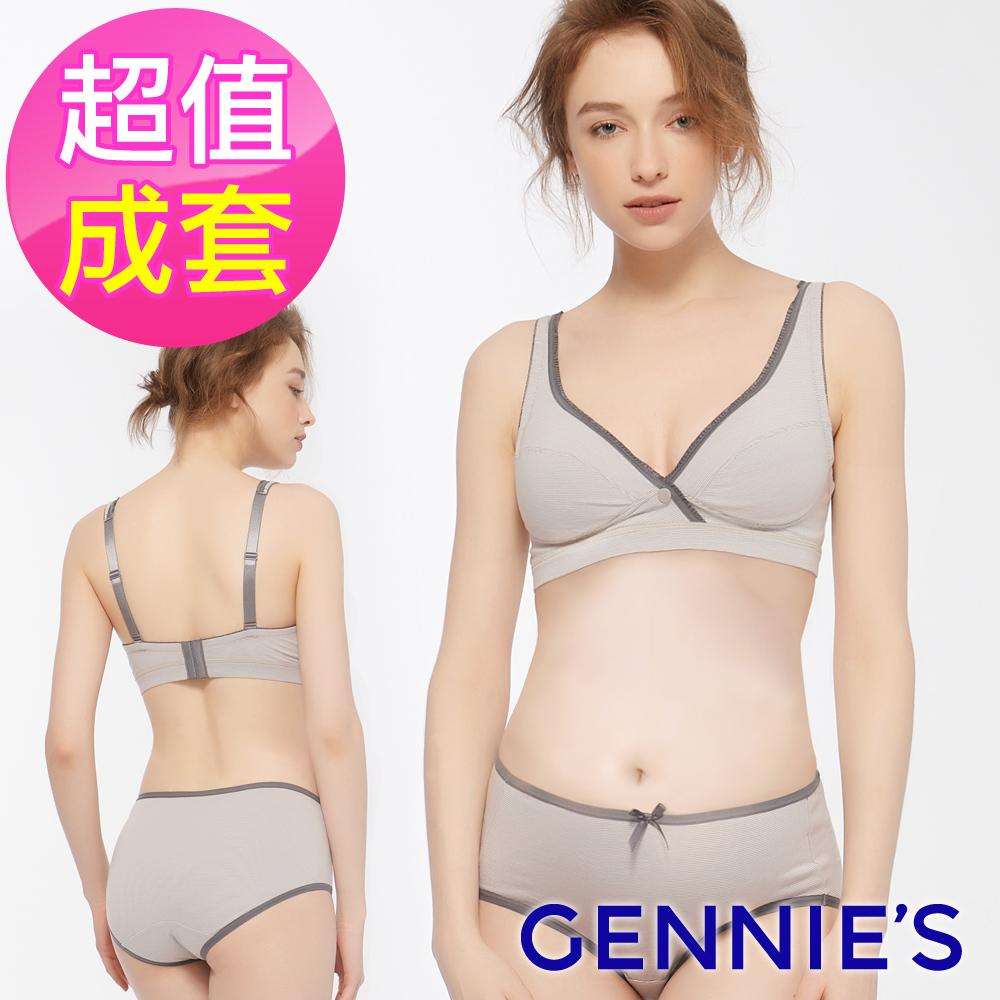 Gennies奇妮-莫代爾內衣褲成套組/搭配中腰內褲(條紋灰GA75+GB74)