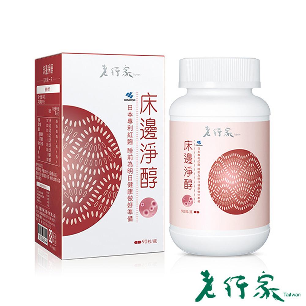 【老行家】床邊淨醇_專利納豆紅麴(90粒/盒)