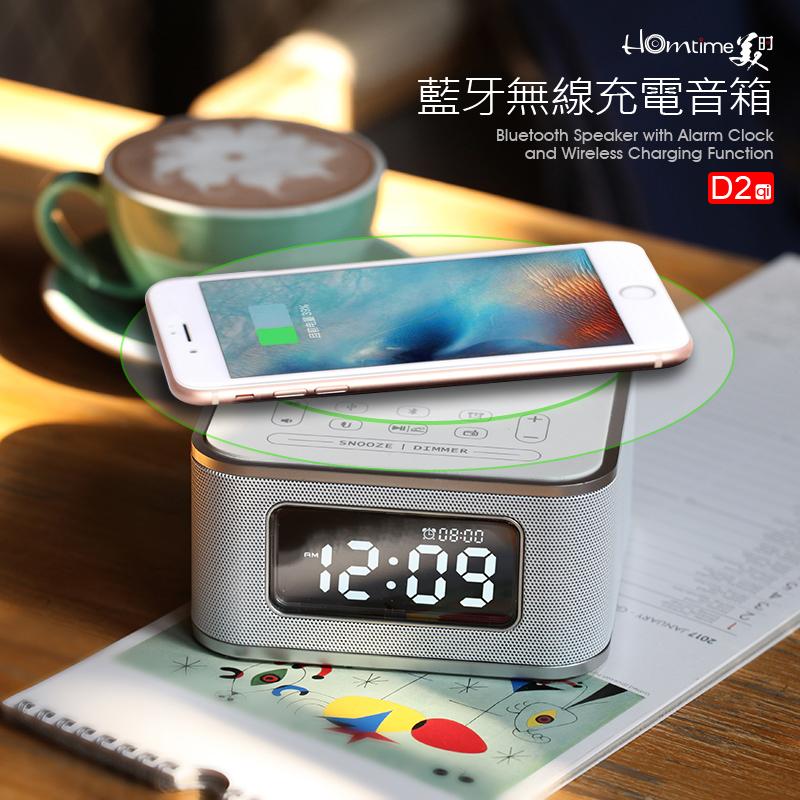 【HOmtime】D2-qi藍牙無線充電音箱 藍牙音箱 Qi無線充電座 藍牙音箱 座充  iPhoneX/8 S8/note8適用