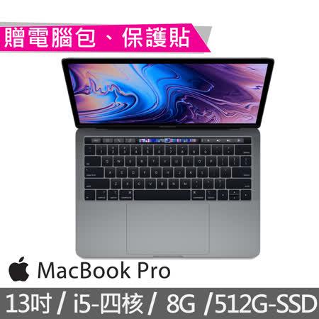Apple MacBook Pro 13.3吋 512G 筆電-2018新款(贈電腦包+ 螢幕保護貼)