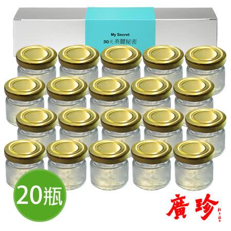 【廣珍】30天美麗秘密 燕窩飲X20瓶