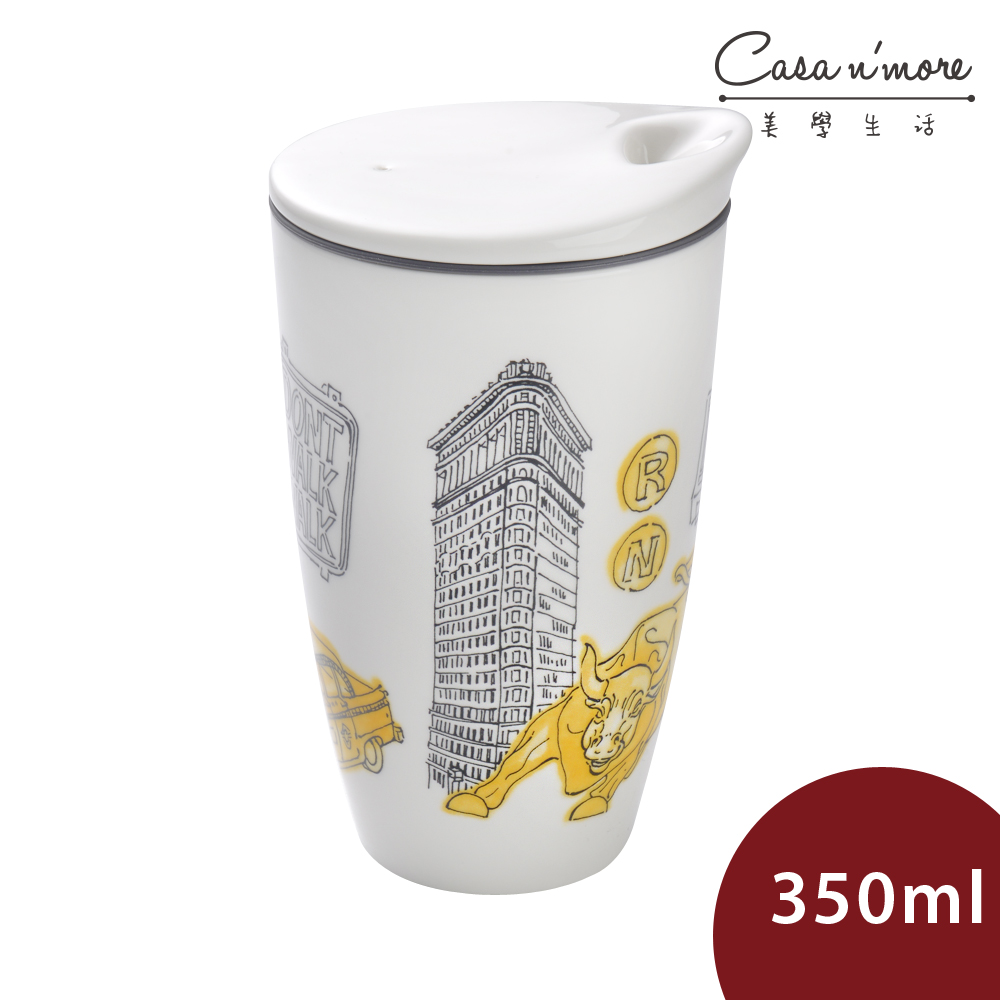 Villeroy & Boch 唯寶 城市隨行杯 手拿杯 咖啡杯 紐約