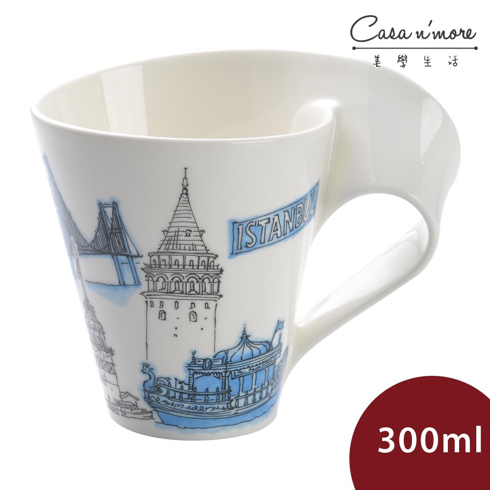 Villeroy & Boch 唯寶 城市波浪馬克杯 咖啡杯 伊斯坦堡