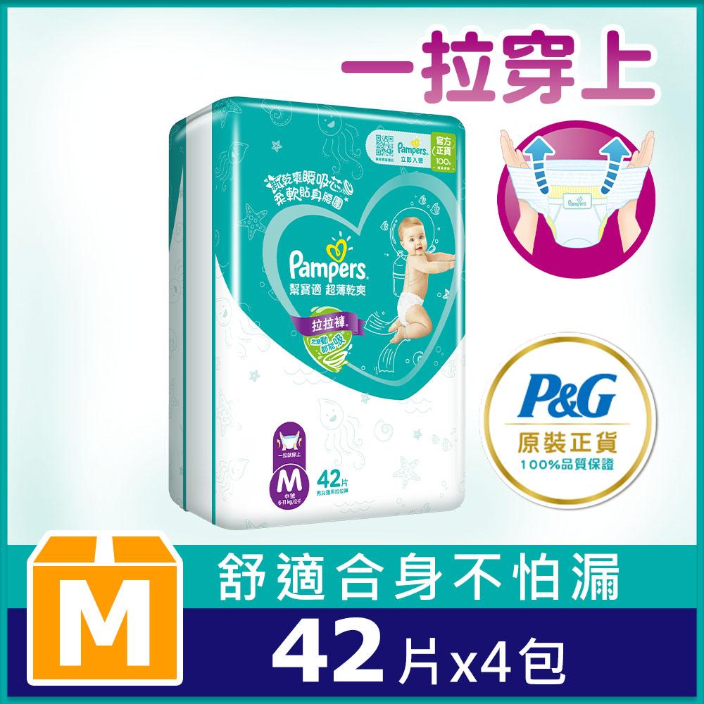 【幫寶適Pampers】超薄乾爽 拉拉褲/褲型 尿布 (M)42片X4包 /箱