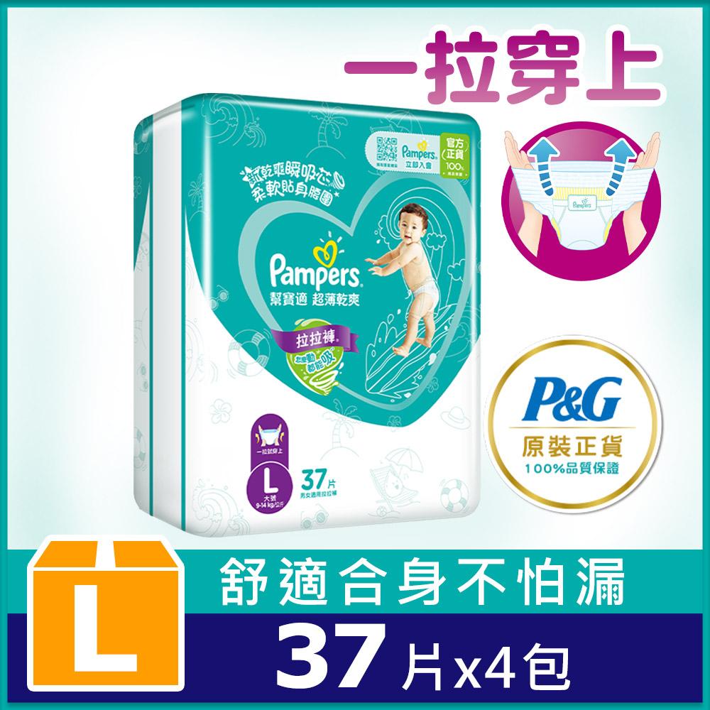 【幫寶適Pampers】超薄乾爽 拉拉褲/褲型 尿布 (L)37片X4包 /箱