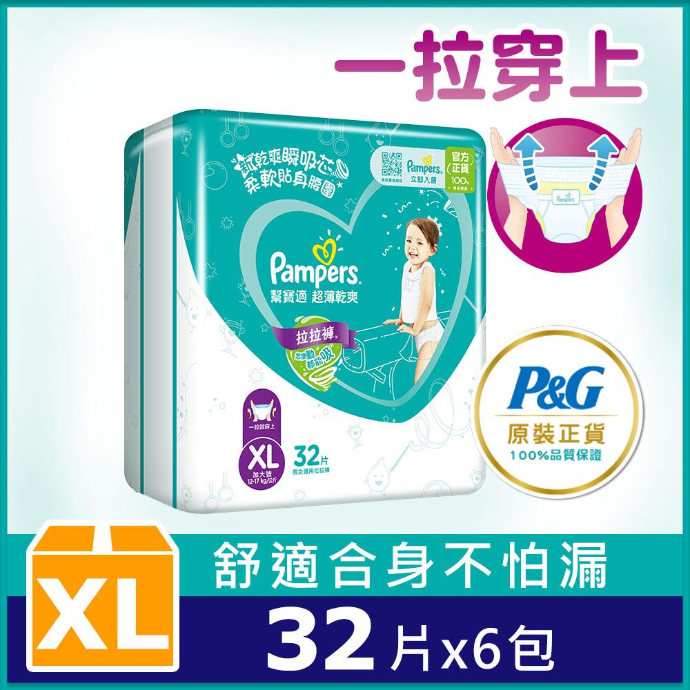【幫寶適Pampers】超薄乾爽 拉拉褲/褲型 尿布 (XL)32片X6包 /箱