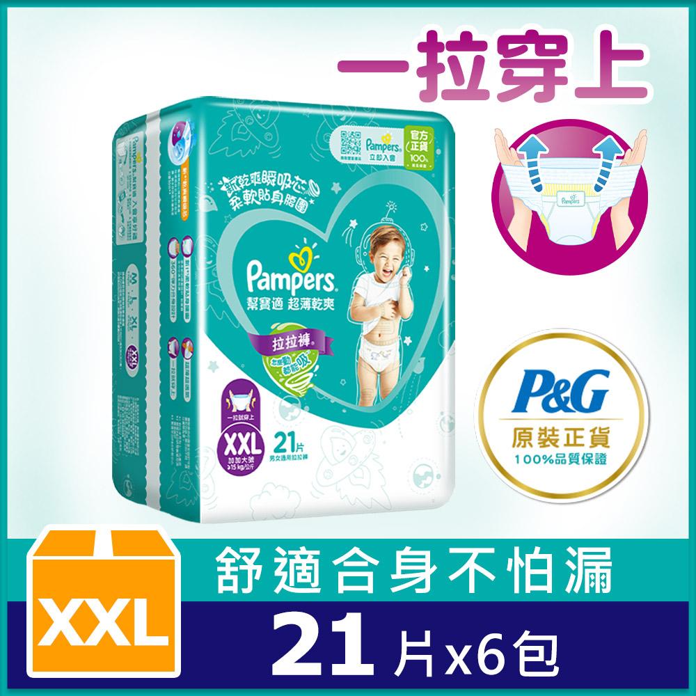 【幫寶適Pampers】超薄乾爽 拉拉褲/褲型 尿布 (XXL)21片X6包 /箱
