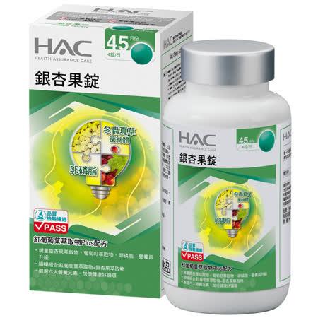 永信HAC 銀杏果錠1瓶
