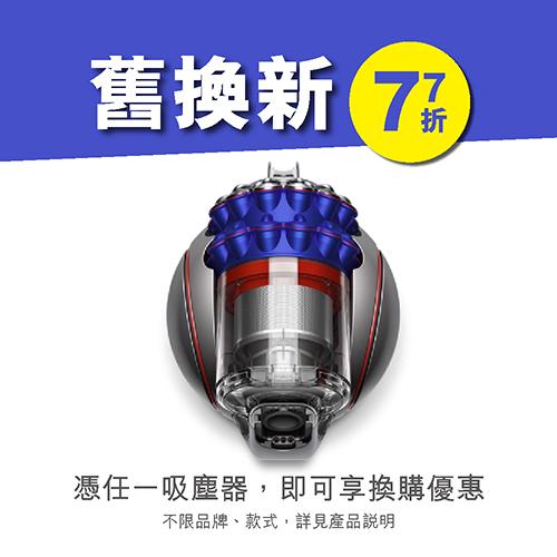 【dyson 戴森 舊機換新專案】V4 digital Fluffy CY29圓筒式吸塵器(藍色)