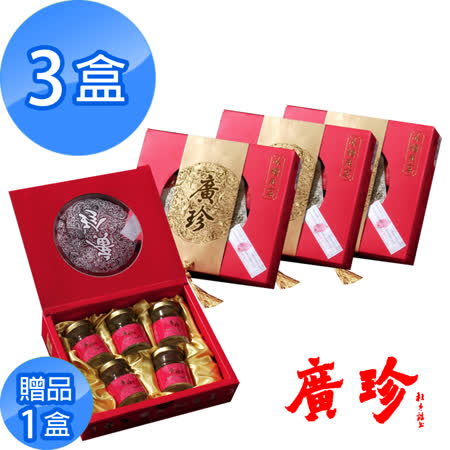 【廣珍】冰糖燕窩禮盒 X4盒(5瓶/ 盒)