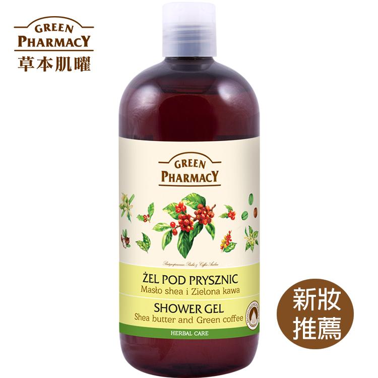【Green Pharmacy草本肌曜】乳油木果油&咖啡豆草本健康沐浴露 500ml