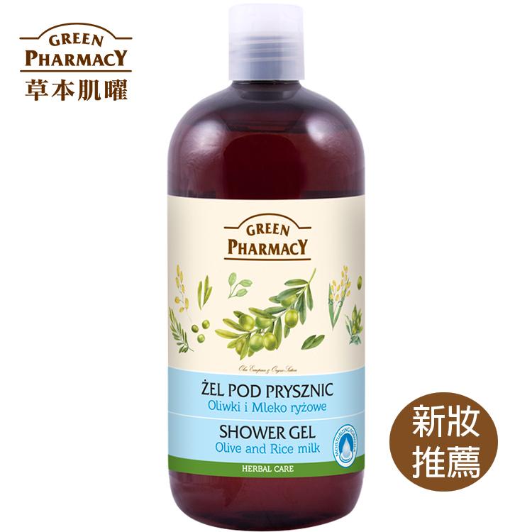 【Green Pharmacy草本肌曜】橄欖&米乳草本健康沐浴露 500ml