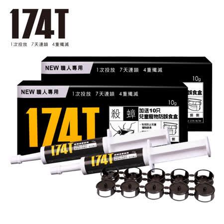 174T職人專用 殺蟑凝膠餌劑2入(10克)