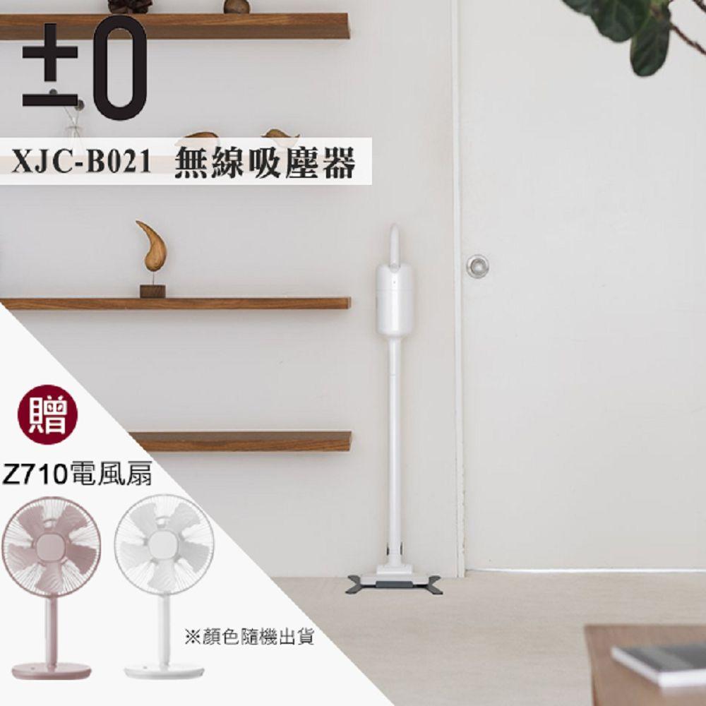 【加贈濾網】 ±0 正負零 XJC-B021 吸塵器 24期無息 旋風 輕量 無線 充電式 群光公司貨-9/25止