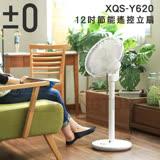 【限時促銷】±0 正負零 電風扇 XQS-Y620 DC直流 12吋 群光公司貨 24期零利率